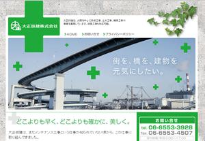 大正技研株式会社